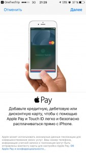 Apple Pay_OTT_2