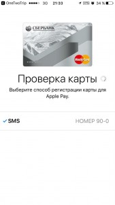 Apple Pay_OTT_5