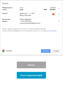 GooglePaymentRequestAPI2_Chrome